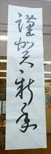 ブログ20200107_1