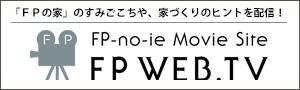 FPの家公式動画配信サイト