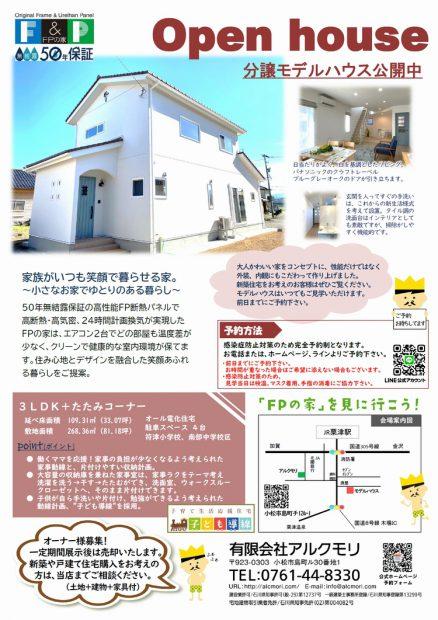 分譲モデルハウス2020公開中表