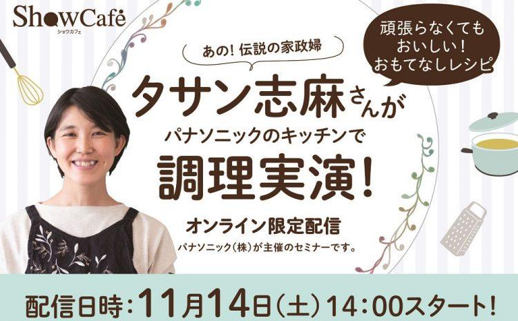 タサン志麻さんイベント11月バナー