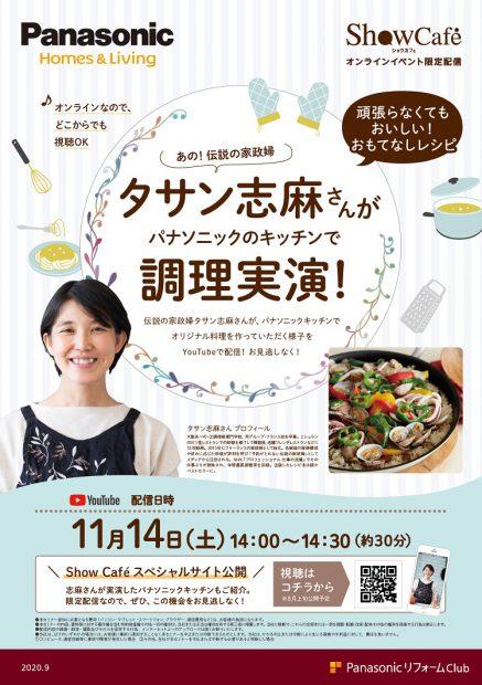 タサン志麻さんイベント11月チラシ