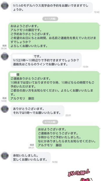 LINEトーク画面01