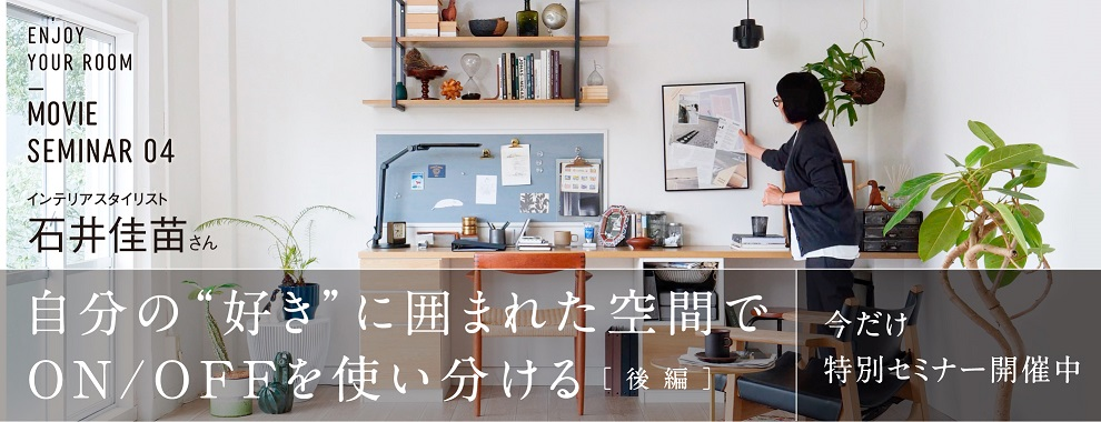 Enjoy your room WEBセミナー04バナー