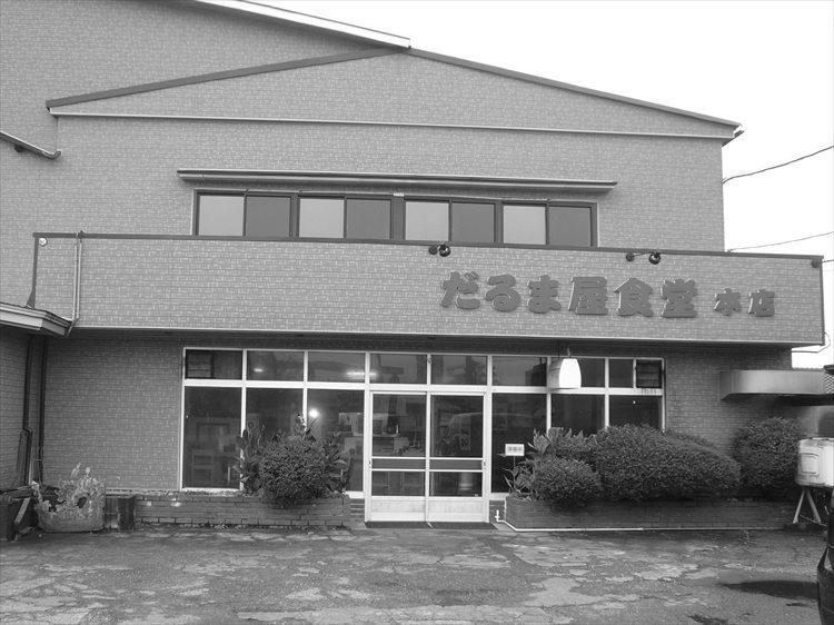 だるま屋様店舗2020年_02