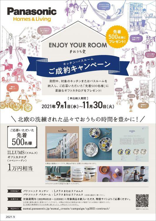 キッチン・バスルームご成約キャンペーン表
